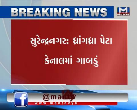 Surendranagar: A sinkhole occurred in Canal