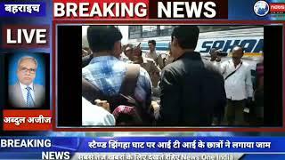 नानपारा बस स्टैण्ड झिंगहा घाट पर आई टी आई के छात्रों ने लगाया जाम....