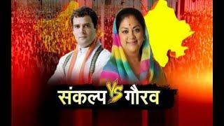 Rajasthan के रण में चुनावी घमासान, मेवाड़ वागड़ में राहुल ... | Rajasthan Chunav | IBA NEWS |
