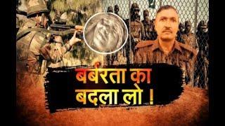 BSF जवान से PAK की बर्बरता पर देश में उबाल  ... | Pak troops brutally killed BSF jawan | DEBATE |