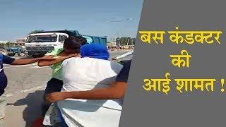 छेड़छाड़ के Aarop में Bus Conductor के साथ मारपीट || ANV NEWS