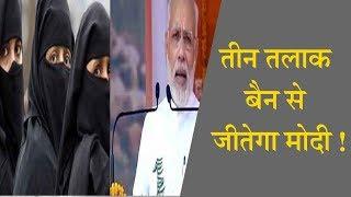 2019 के लिए BJP का सबसे बड़ा दाव ! Teen Talak || ANV NEWS