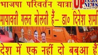 BJP Parivartan Yatra Rath | मायावती गलत बोलतींं हैं |देश में एक नहीं दो बबुआ हैं-डा0 दिनेश शर्मा