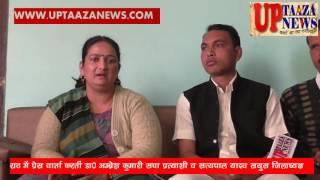 राठ सीमा विस्तार है सबसे बड़ी उपलब्धि,इस सरकार में नहीं बनेगा राठ जिला-अम्ब्रेश कुमारी UPTAAZANEWS