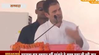 राहुल गांधी का धौलपुर दौरा , 3 लाख की भीड़ जुटाने का किया दावा || देखिए खबर - DPK NEWS