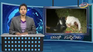 Top News SSV TV 20/09/18