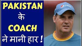 IND vs PAK: INDIA से मिली हार पर भड़के PAK कोच, कहा- इस वजह से डूबी लुटिया
