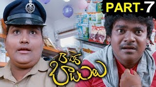 B Tech Babulu Full Movie Part 7 - Sreemukhi, Nandu, Shakalaka Shankar