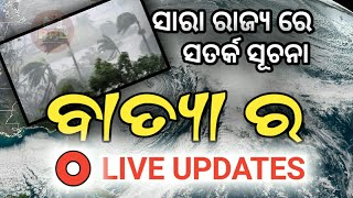Cyclone Update - Cyclone Alert Issued For Odisha, Andhra Pradesh-PPL News Odia- Odisha-Cyclone alert