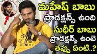 Sudheer Babu Hilarious Interview about Nannu Dochukunduvate Movie | tollywood | Prathinidhi news