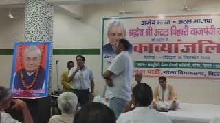 डॉ रजनीश /अटल काव्यांजलि नरेला दिल्ली पार्ट