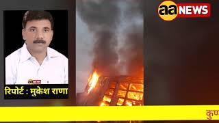 Kundali Sonipat Cold Store Fire
