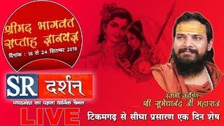 shrimad bhagwat katha   live  swami sumedhanand ji mharaj  tikamgrah  day 7