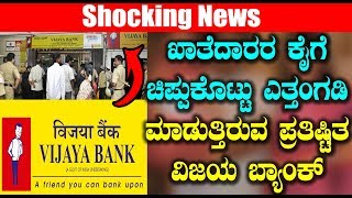 Shocking News For All Vijaya Bank Account Holders | #topKannadatv