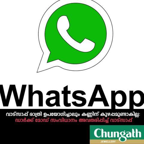 Whatsapp introduced dark mode updation