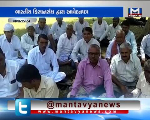 Banaskantha: Bharatiya Kisan Sangh(BKS) has submitted an application in Collector Office