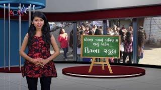 SSC 10Th Results Declared | Modi School