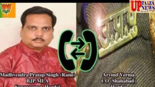 वाह रे ! बीजेपी विधायक मुख्यमंत्री का पता नहीं और सीओ को अभी से............. || UP TAAZA NEWS