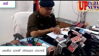 प्रेस कॉंफ्रेस में चोरियों की जानकारी देते जालौन एसपी सोफनल ममगाई    UP TAAZA NEWS