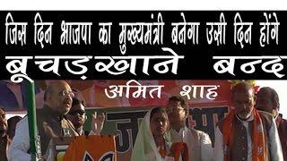 राठ में बोले अमित शाह जिस दिन बनेगा भाजपा का मुख्यमंत्री उसी दिन होगे बूचड़खाने बन्द || UPTAAZANEWS