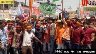राठ में बजरंग दल ने जलाया पाकिस्तान झण्डा और नवाज का पुतला || UP TAAZA NEWS