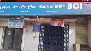 Dhoraji : BCZ Of Hike In Salaries Bank Employees Opposed