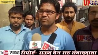 राठ में एक ट्रॉसफार्मर में लगी आग बड़ी दुघर्टना टली || UP TAJA NEWS