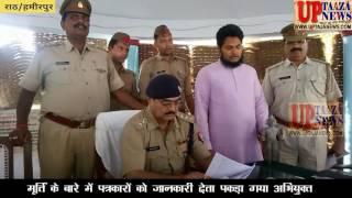 राठ में बरामद हुयी करोड़ों रूपये की चोरी गयी मूर्ति || UP TAJA NEWS || यूपी ताजा न्यूज
