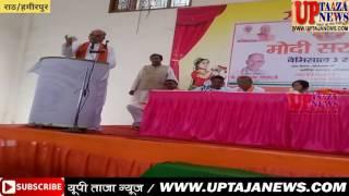 भाजपा ने राठ में मनाया मोदी सरकार तीन साल बेमिसाल कार्यक्रम || UP TAJA NEWS