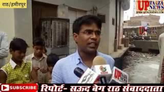 राठ का वह नाला जो 20 बर्षों से नहीं हुआ साफ    UP TAJA NEWS