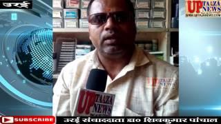 उरई में फ्लाप रहा मेडीकल स्टोर का देशव्यापी बंदी दिवस || UP TAJA NEWS