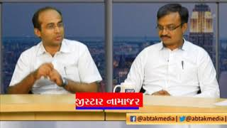 Special Debate With Facultie of  Marvadi University    Abtak Chai pe Charcha