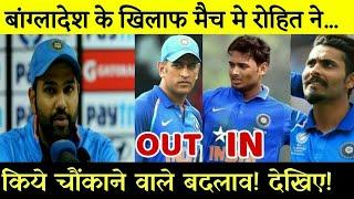 रोहित शर्मा ने बांग्लादेश के खिलाफ बदल डाली टीम देखिए...!