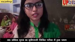 राठ की बालिका का हुआ यूपीएससी सिविल सर्विस में चयन || UP TAJA NEWS