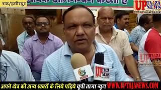 राठ के व्यापारियों ने दुकानों को बन्द कर किया जीएसटी का विरोध || UP TAJA NEWS