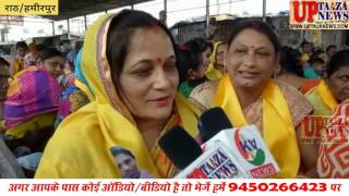 राठ में पतंजली योगपीठ ने मनाया गुरू पूर्णिमा महोत्सव || UP TAJA NEWS