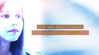 Prachi Patel   Fashion Designer   Abtak Special Visit