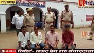 राठ पुलिस ने पकड़े जुआरी || UP TAJA NEWS