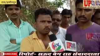 राठ में नील गाय से एक की मौत || UP TAJA NEWS