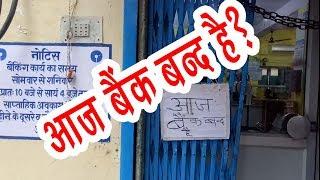 राठ में भारतीय स्टेट बैंक ने क्यूॅं लगाया आज बैंक बन्द है का नोटिस बोर्ड || UP TAJA NEWS