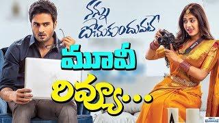 Nannu Dochukunduvate Telugu Movie Review I  Sudheer Babu I Rectv India