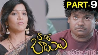 B Tech Babulu Full Movie Part 9 - Sreemukhi, Nandu, Shakalaka Shankar