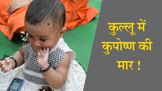324 बच्चों में पाए गए Kuposhan के Lakshan    ANV NEWS