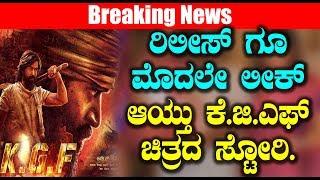 Watch Kannada Kgf Movie Story Rocking Star Yash Top Kannada Tv