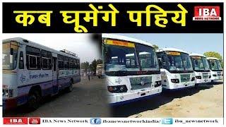 रोडवेज कर्मचारियों की हड़ताल जारी, BJP कार्यकाल में ये चौथी ... | Roadways Strike | IBA NEWS |