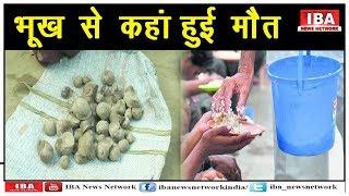 योगी जी आपके राज में ये क्या हो रहा है ?, लोग मर रहे है ...   Yogi Aaditynath   IBA NEWS  
