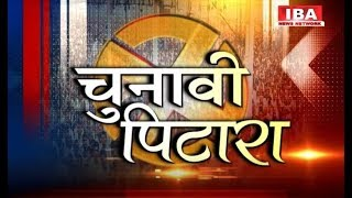 जनता की नजर में कौन पास, कौन फेल ?, लोगों की क्या है राय ... | Chunavi Pitara | IBA NEWS |