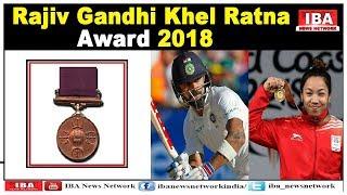 National Sports Awards 2018 राष्ट्रीय खेल पुरस्कार | Rajiv Gandhi Khel Ratna Award | IBA NEWS |