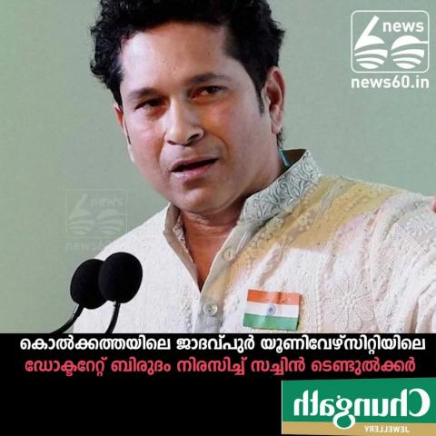 Sachin  Reject Doctorate degree