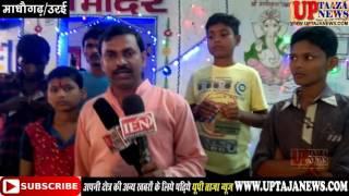 माधौगढ़ के प्राचीन काली माता मन्दिर में किया गया मेले का आयोजन || UP TAJA NEWS